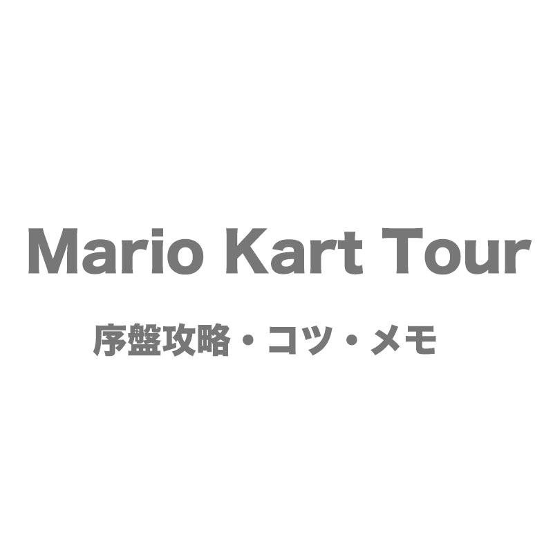 カート ツアー 攻略 マリオ